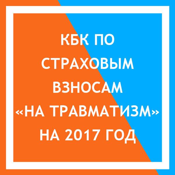 КБК страховых взносов в ФСС на травматизм в 2019 году
