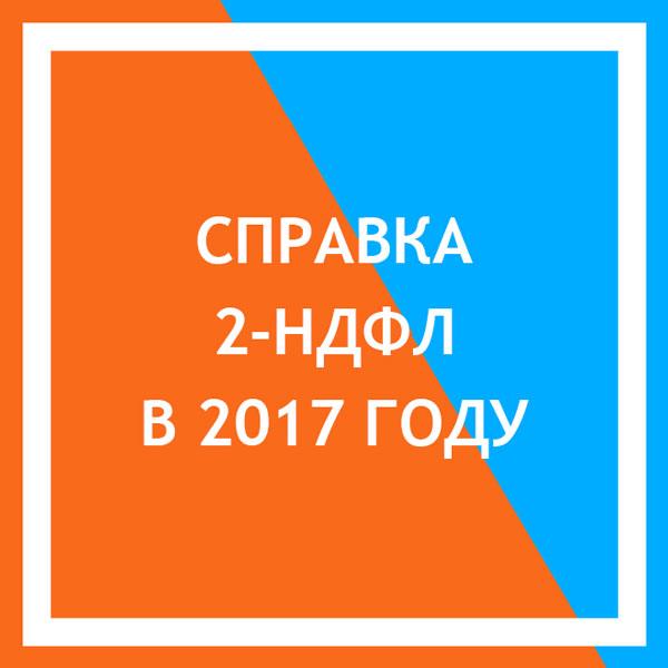 Образец справки 2-НДФЛ по новой форме с 1 января 2019 || 2-НДФЛ за 2017 год по новой форме