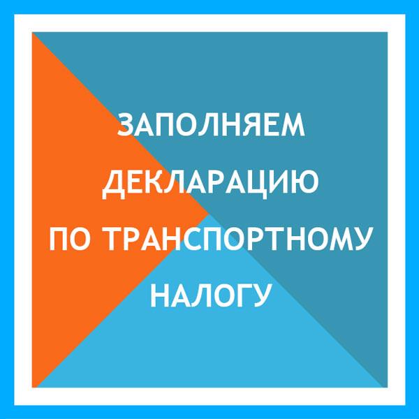 Образец заполнения декларации по транспортному налогу за 2019 год (пример формы бланка)