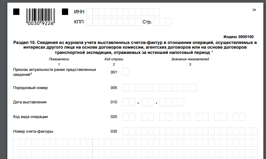 deklaraciya_nds_razdel_dlya_posrednikov