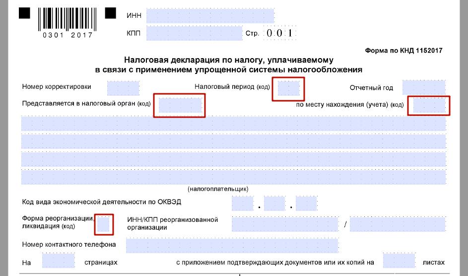 Код налогового органа для регистрации ип регистрация ооо получение писем