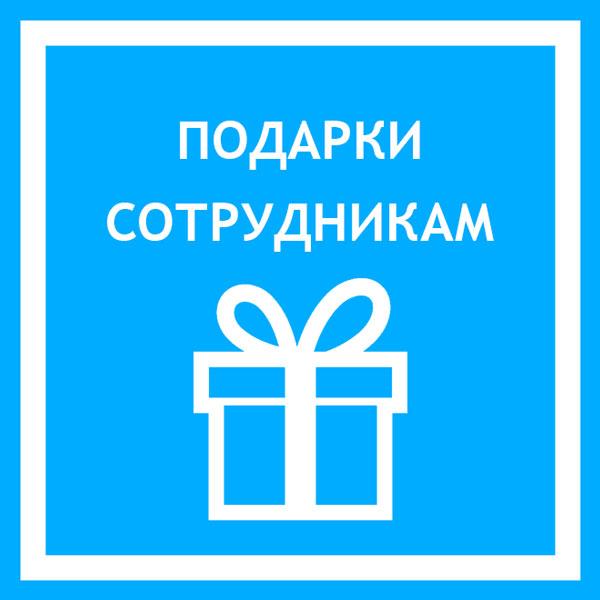 Подарки сотрудникам и ндфл