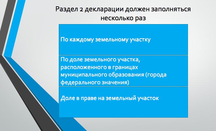 razdel_2_deklaracii_skolko_raz