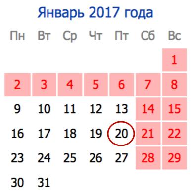 yanvar_2017