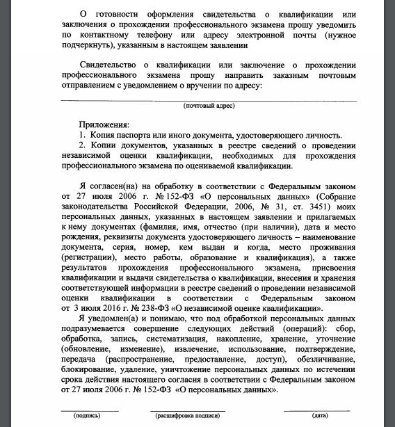 zayavlenie_dlya_prohozhdeniya_nezavisimoj_ocenki_kvalifikacii_2