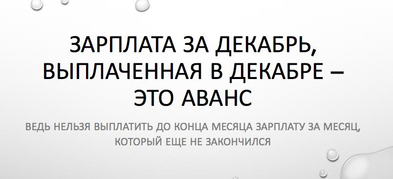 Декабрьская зарплата вдекабре иНДФЛ сдосрочной выплаты зарплаты — Бухонлайн