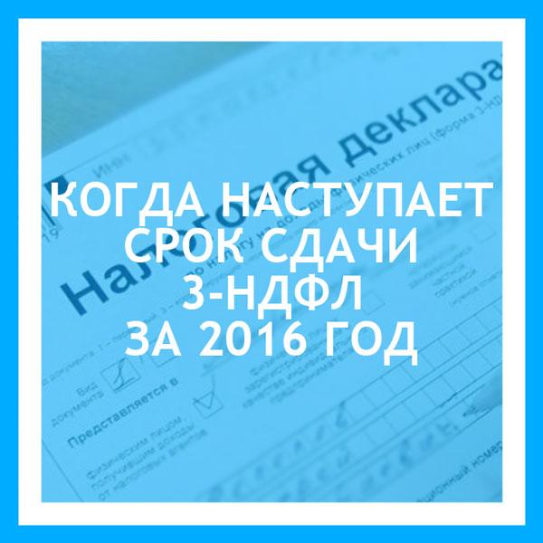 Декларация 3 ндфл сроки подачи для физических лиц в бухгалтерия сбербанка воронеж телефон для сотрудников