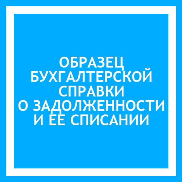 Бухгалтерская справка о списании задолженности