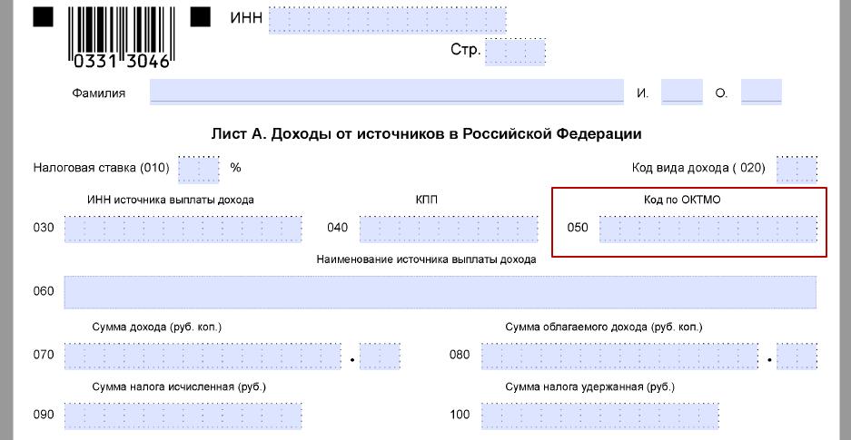 Где взять код октмо для 3 ндфл трудовой договор для фмс в москве Луговая улица