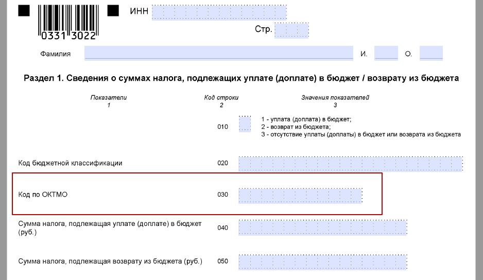 Коды для декларации по ндфл регистрация ип ооо москва