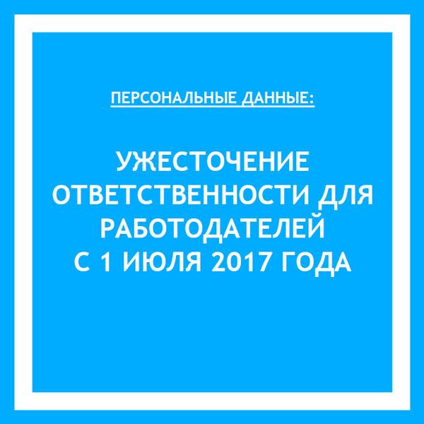Ответственность за разглашение персональных данных в России