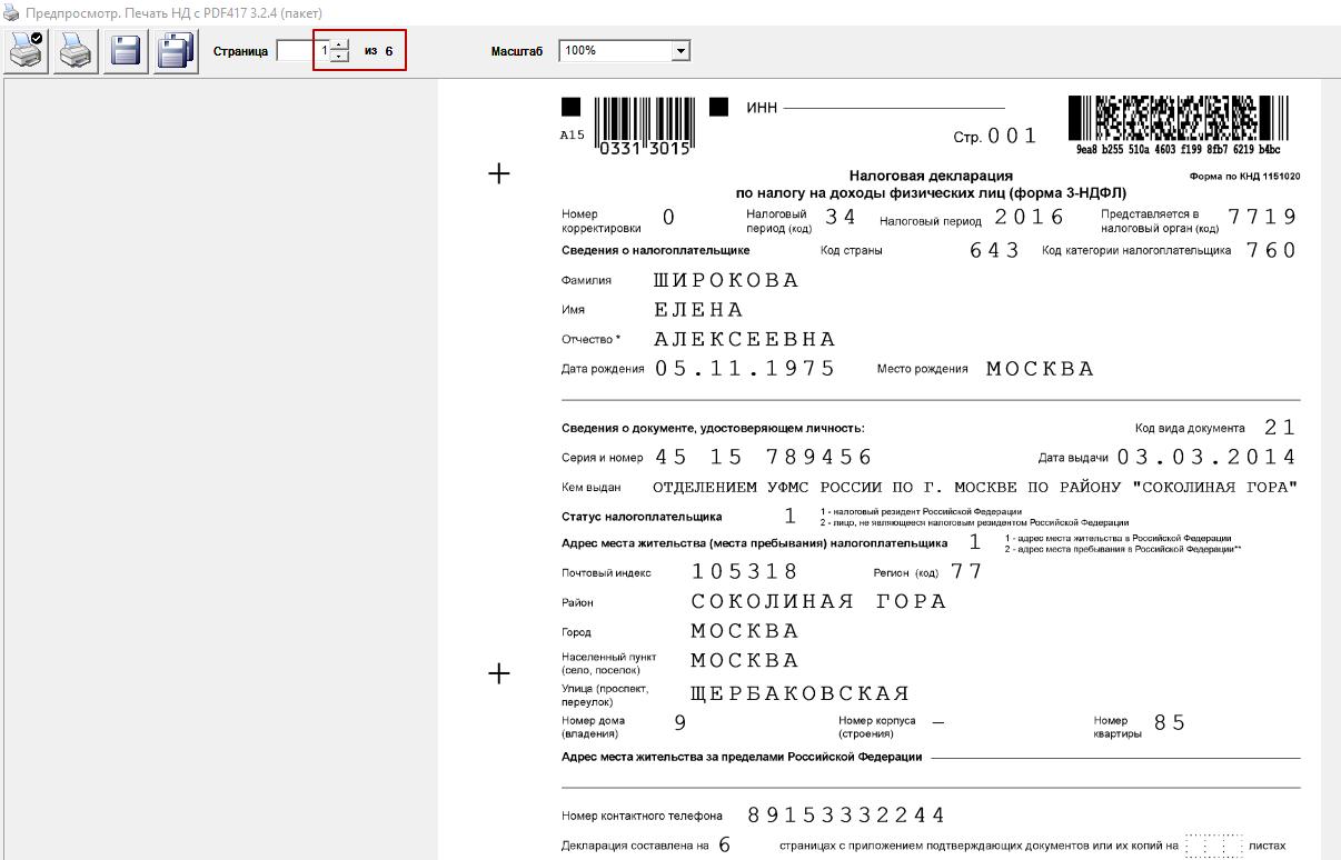 бланк отчета для пфр за 9 м-в 2014