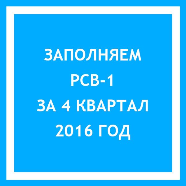 Исправление ошибок в отчетности, Корректировка РСВ-1