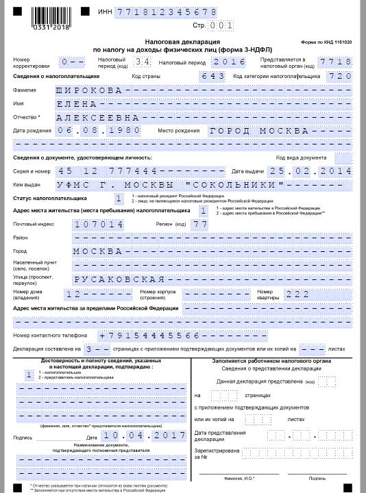Образец заполнения налоговой декларации 3 ндфл нулевой бухгалтерское сопровождение комплексное