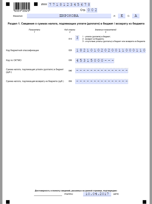 Пример заполнение нулевой декларации 3 ндфл для ип номер свидетельства о регистрации ооо это
