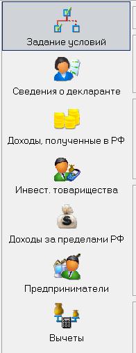 Приказ Об Инструкции По Заполнению 3ндфл За 2017 Год
