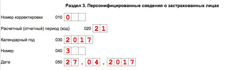 расчетный отчетный период код