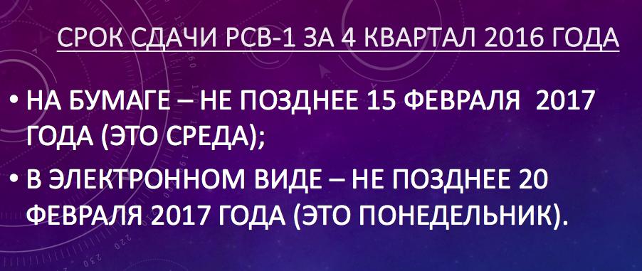 Эта форма введена в действие с отчетного периода - 1 квартал г.