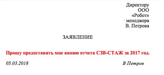 СЗВ-стаж при увольнении сотрудника в 2019 году