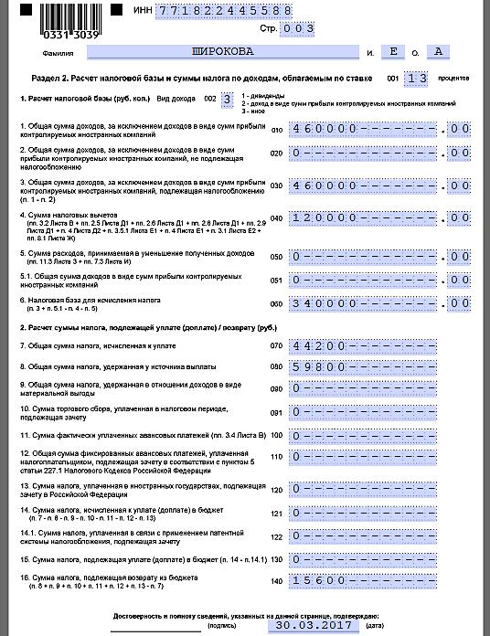 Ндфл за обучение как заполнить декларацию налог на имущество оптимизация его