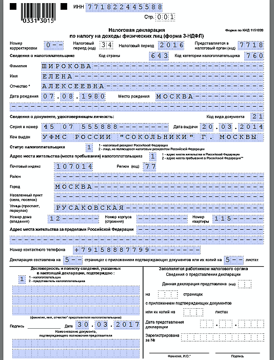 Декларация 3 ндфл образец за обучение ребенка в помощь заполнения декларации 3 ндфл москва