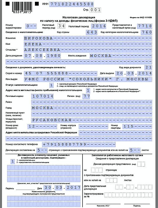 Разъяснение по заполнению декларации 3 ндфл скачать налоговую декларацию по форме 3 ндфл за 2019