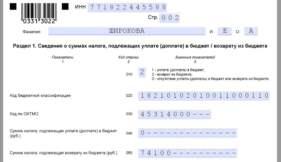 Изображение - Заполнение 3-ндфл на налоговый вычет за покупку квартиры лицом 3-NDFL-pokupka-kvartiry-obrazec-Razdel-1