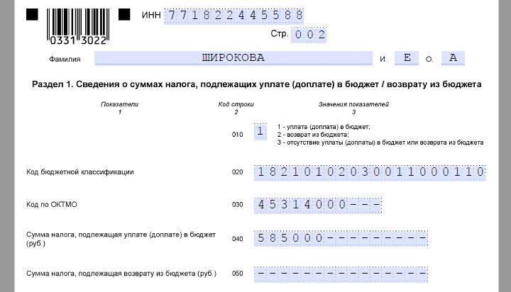 Заполнение 3 НДФЛ при покупке квартиры Образец 3НДФЛ
