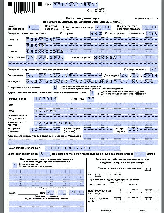 программа для заполнения декларации 3 ндфл 2019 скачать
