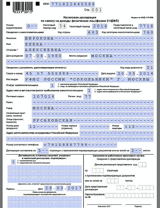 ответственность за осуществление деятельности без регистрации ип
