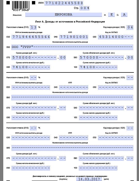 Правильное заполнение декларации 3 ндфл при покупке квартиры сайт налоговой инспекции официальный сайт декларация 3 ндфл
