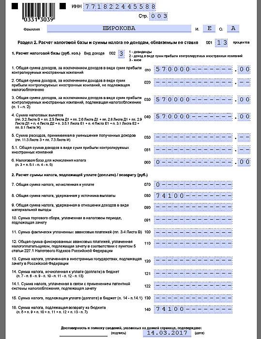 Заполнение декларации 3-НДФЛ на имущественный вычет