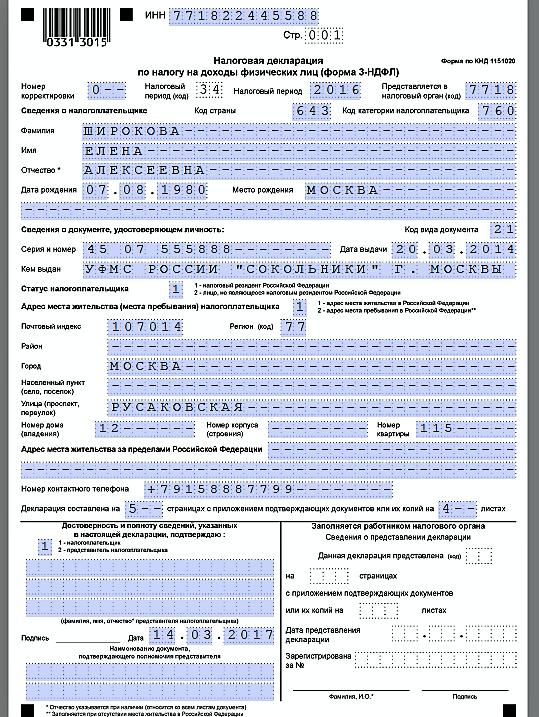 Заполнить декларацию з ндфл при покупке квартиры документы для регистрации ип казань