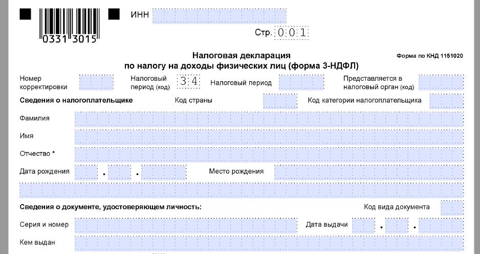 Декларации на возмещение ндфл при справочник оквэд для регистрации ооо