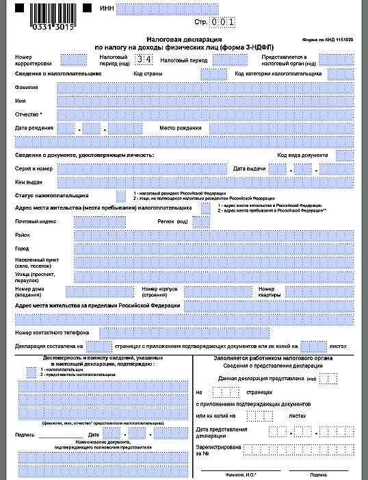 Вручную заполнить декларацию 3 ндфл на какие листы заполнять в декларации 3 ндфл нулевая