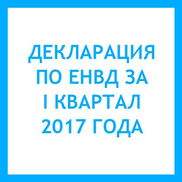 Образец заполнения декларации по ЕНВД за 2 квартал 2019 года