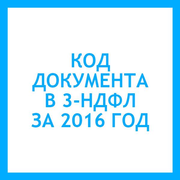 Код вида дохода: 020 в декларации 3-НДФЛ