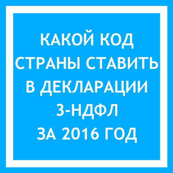Код страны россия в 3-ндфл а также другие коды титульного листа