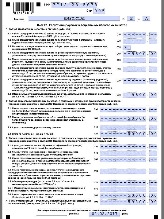 Как заполнять декларацию 3 ндфл лист е образец заполнения нулевой декларации ндфл на ип