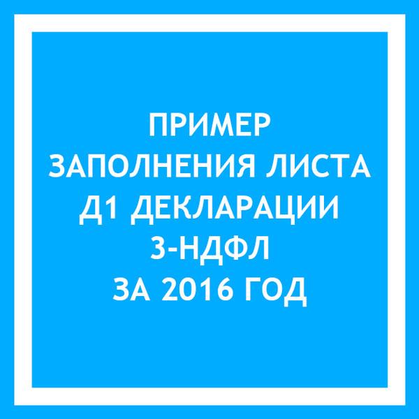 Декларация 3 НДФЛ лист д1 как заполнять