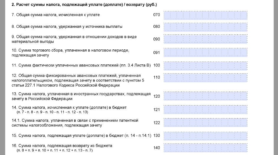 3 ндфл раздел 2 трудовой договор для фмс в москве Басманная Новая улица