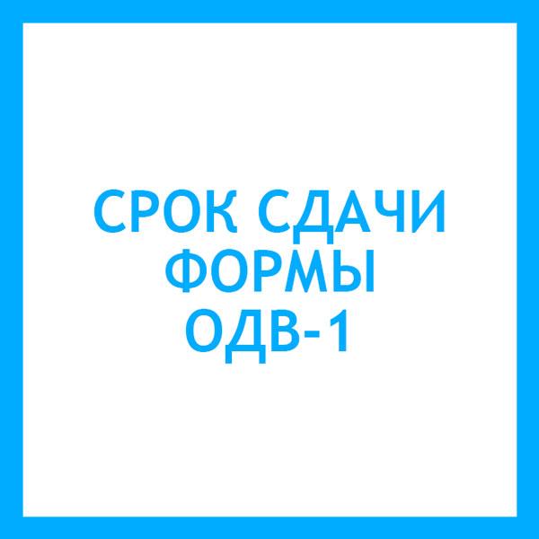 Форма ОДВ-1— кто и когда ее сдает