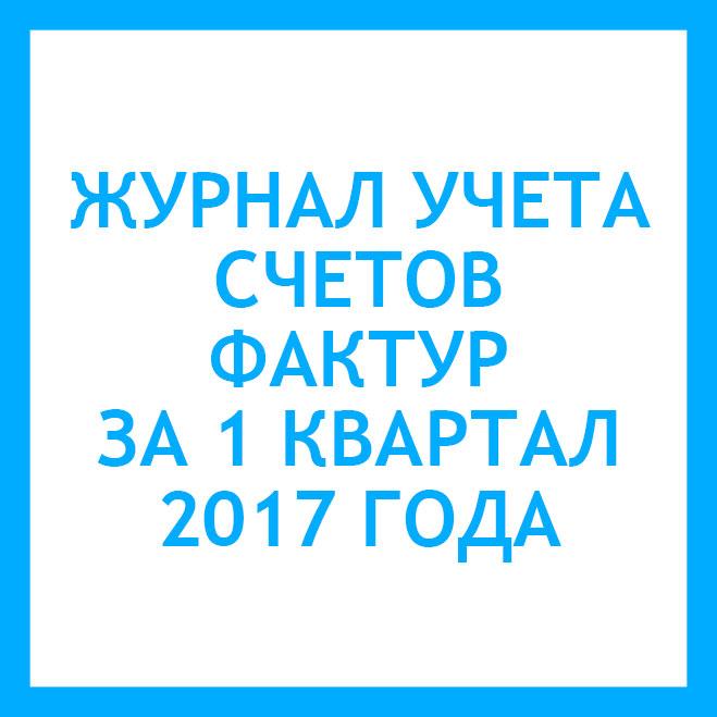 Образец журнала учета полученных и выставленных счетов фактур 2019