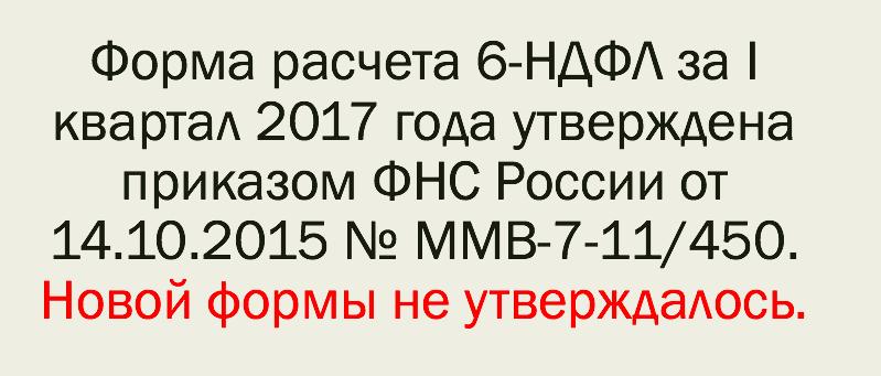 Образец заполнения формы 6 НДФЛ за 2 квартал 2019. Скачать пример отчета, бланк