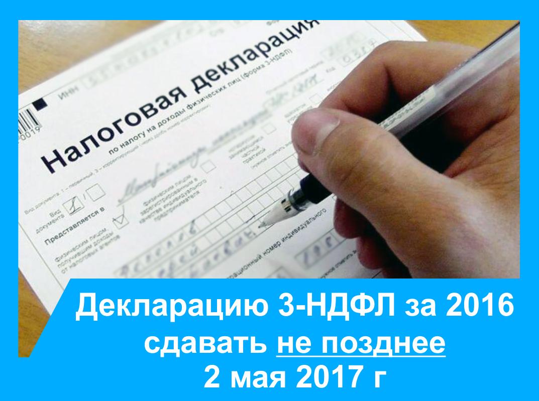 Пример заполнения Транспортного Налога 2016