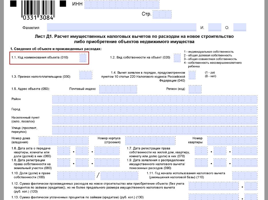 Стандартный налоговый вычет инвалидам