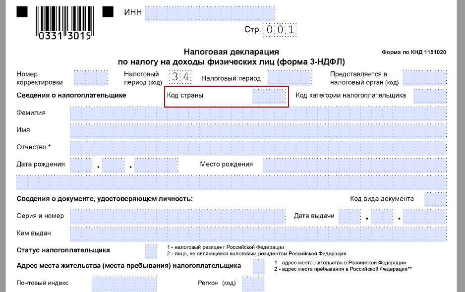 Код страны в налоговой декларации 3 ндфл запись в трудовой книжке у ип образец