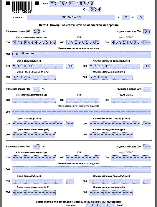 Ндфл за обучение как заполнить декларацию оптимизация налогов с использованием учетной политики
