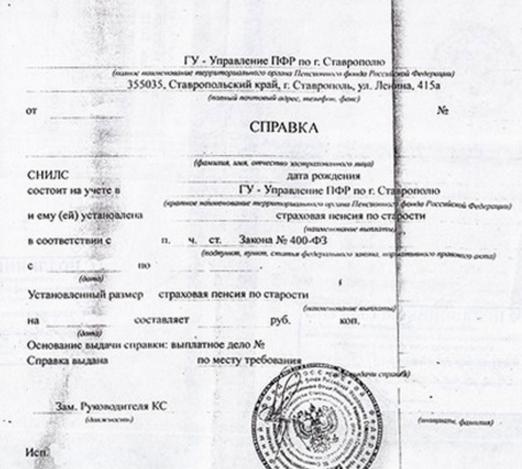 Декларация ндфл от пенсионеров документы для регистрации ооо скачать