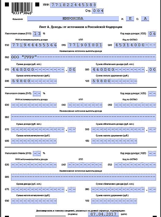 Декларация 3 ндфл возврат за лечение согласие собственника на регистрацию ооо в его квартире